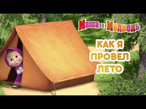 Маша и Медведь сборник серий - Как я провёл лето!