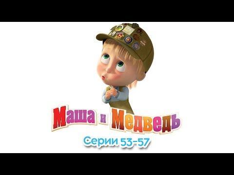 Маша и Медведь - Все серии подряд (Сборник 53-57 серии)