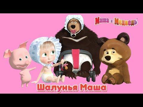 Маша и Медведь - Шалунья Маша! Веселые шутки и розыгрыши Маши!
