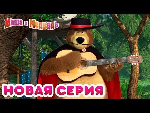 Маша и Медведь - Танцуют все!