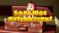 Маша и Медведь 37 серия: Большое путешествие