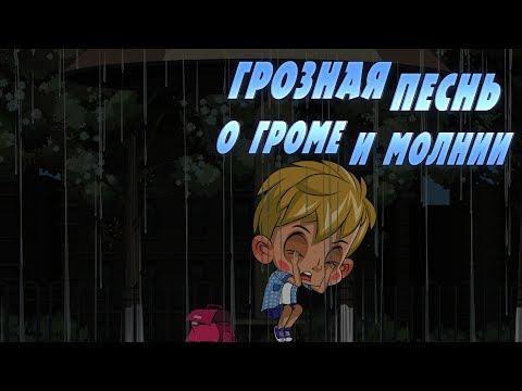 Машкины Страшилки - Грозная песнь о громе и молнии