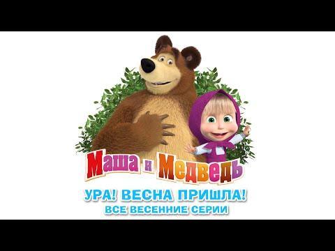 Маша и Медведь - Сборник Весенних Мультиков (Все серии про весну подряд)