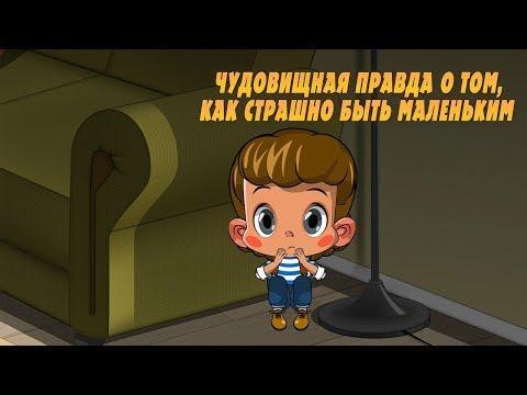 Машкины Страшилки - Чудовищная правда о том, как страшно быть маленьким? (серия 22)