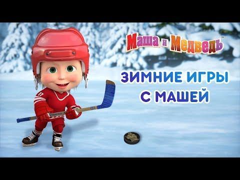 Маша и Медведь - Зимние игры с Машей