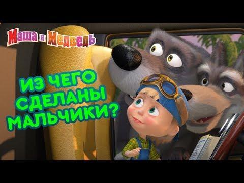 Маша и Медведь -Из чего сделаны мальчики?
