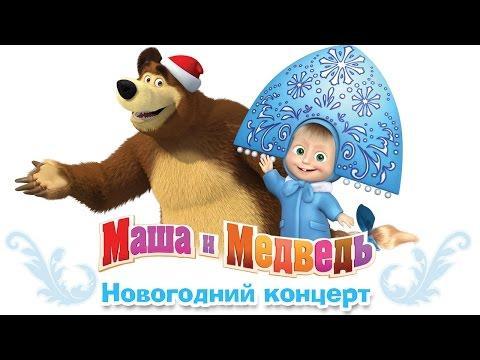 Маша и Медведь - Сборник весёлых песен про зиму и Новый Год (2016 год)