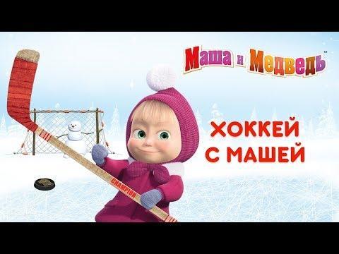 Маша и Медведь - Хоккей с Машей!