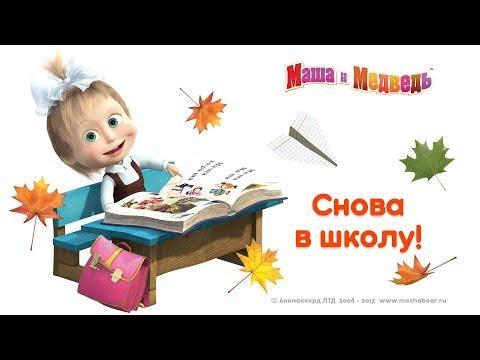 Маша и Медведь - Скоро в школу! Новый сборник мультфильмов к 1 сентября!