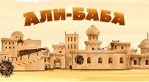 Машины сказки: Али-Баба (Серия 15)