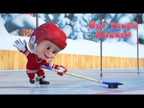 Маша и Медведь 71 серия: Вот такой хоккей!