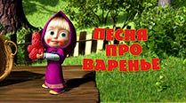 Маша и Медведь: Песня «Про варенье» (День варенья)
