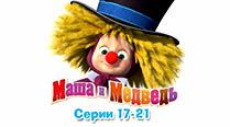 Маша и Медведь: Все серии подряд (17-21 серии)