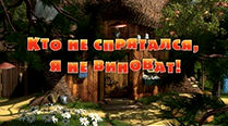 Маша и Медведь 13 серия: Кто не спрятался, я не виноват!