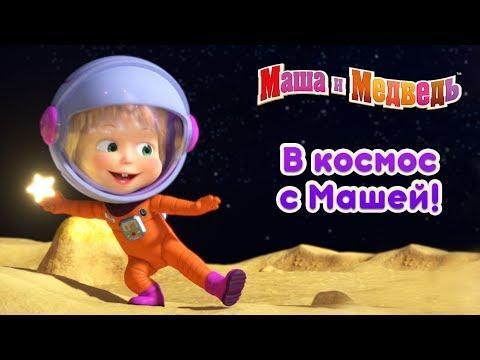 Маша и Медведь - В Космос с Машей