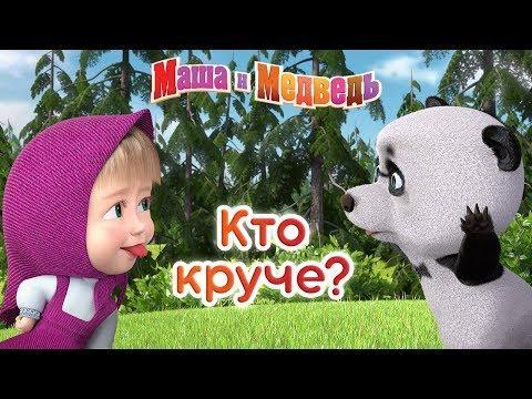 Маша и Медведь - Кто круче?