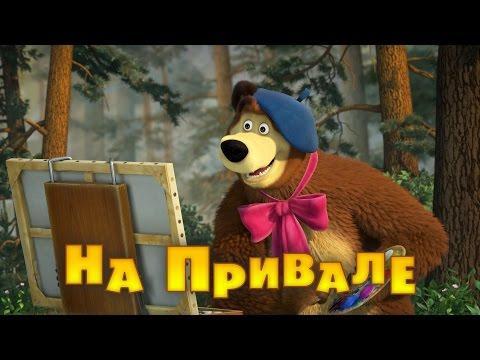 Маша и Медведь 57 серия: На привале