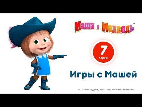 Маша и Медведь - Игры с Машей! Лучшие мультики про веселые игры!