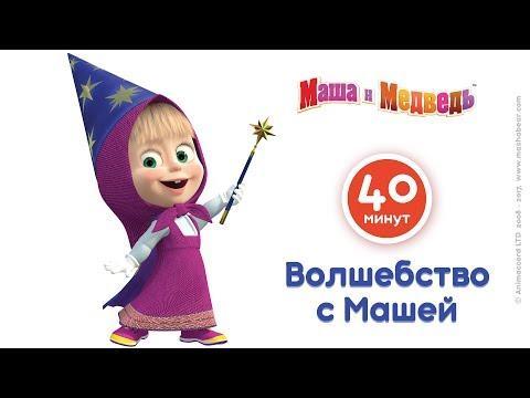 Маша и Медведь - Волшебство с Машей! Самые волшебные мультфильмы про Машу!