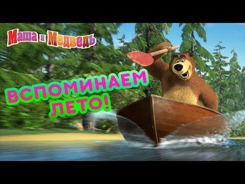 Маша и Медведь - Вспоминаем Лето!