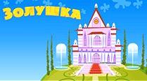 Машины сказки: Золушка (Серия 16)