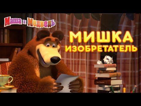 Маша и Медведь - Мишка Изобретатель