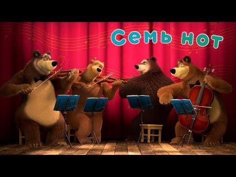Маша и Медведь - Семь нот (Квартет плюс)