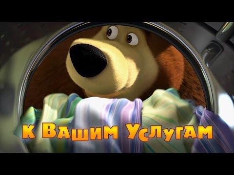 Маша и Медведь 60 серия: К вашим услугам