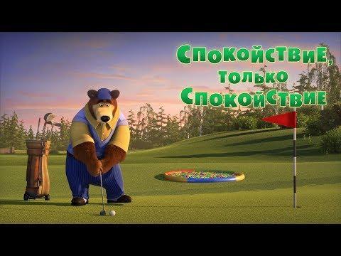 Маша и Медведь 66 серия: Спокойствие, только спокойствие