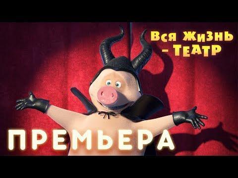 Маша и Медведь серия 76: Вся жизнь - театр