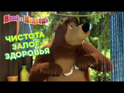 Маша и Медведь - Чистота - залог здоровья!