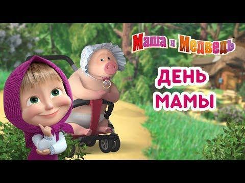 Маша и Медведь - День Мамы! Сборник мультиков ко Дню Матери