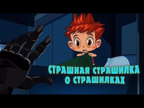 Машкины Страшилки - Страшная страшилка о страшилках (18 серия)