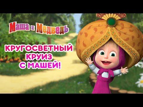 Маша и Медведь: Кругосветный круиз с Машей!