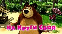 Маша и Медведь 53 серия: На круги своя