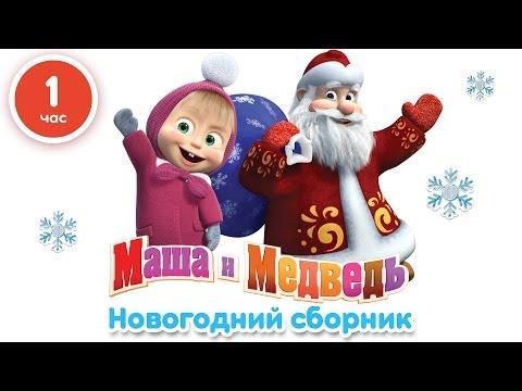 Маша и Медведь - Новогодний сборник