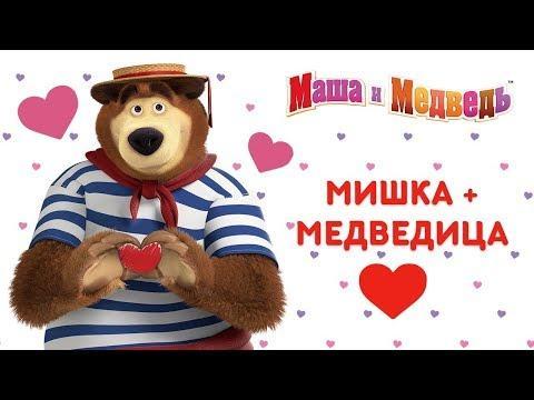 Маша и Медведь - Мишка + Медведица=? Сборник мультиков к 14 февраля!