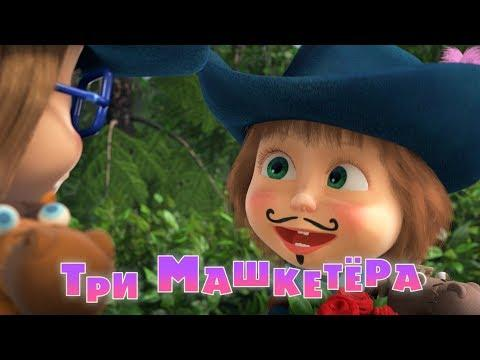 Маша и Медведь 64 серия: Три Машкетёра