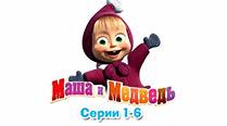 Маша и Медведь: Все серии подряд (1-6 серии)