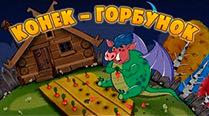 Машины сказки: Конёк-горбунок (Серия 26)