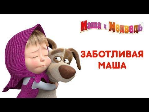 Маша и Медведь - Маша как Мама! Добрые мультики про заботливую Машу!