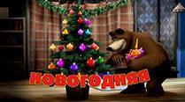 Маша и Медведь: Песня новогодняя