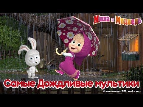 Маша и Медведь - Самые дождливые мультики!