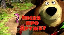 Маша и Медведь: Песня про дружбу