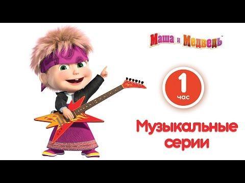 Маша и Медведь - Сборник мультфильмов про Машу с песенками (Часть 1)