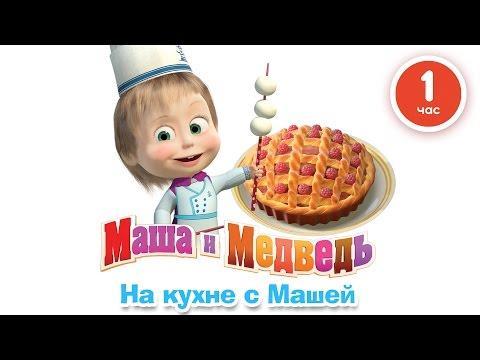 Маша и Медведь - Сборник мультфильмов про еду 2016!