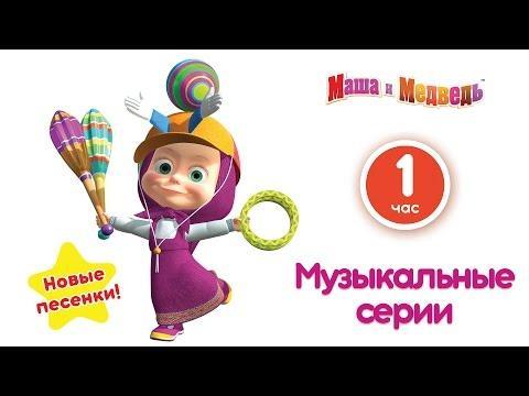 Маша и Медведь - Сборник лучших мультфильмов с песенками (Часть 2)