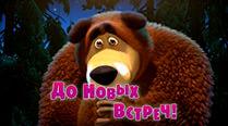 Маша и Медведь 52 серия: До новых встреч!