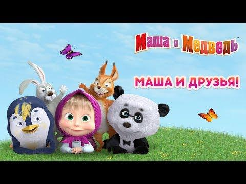 Маша и Медведь - Маша и Друзья