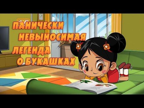 Машкины Страшилки - Панически невыносимая легенда о букашках (11 серия)